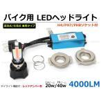 バイク LEDヘッドライト デイライト機能付き Hi:4000LM / Lo:2200LM バイク用 最新COB H4/PH7/PH8 アドレス モンキー スーパーカブ ズーマー など