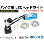 直流式/交流式 兼用 H4 PH7/PH8 バイク LEDヘッドライト 4000LM Lo:20W HI:40W ブルーデイライト機能