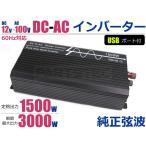 DC12V→AC100V 純正弦波インバーター 定格1500w 最大3000w パワーインバーター 表示パネル USB付 キャンピングカー 非常用電源 充電器
