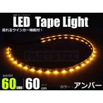 汎用 流れる ウインカー 60cm 高輝度 LED テープライト アンバー 黒ベース 左右セット シーケンシャルウィンカー