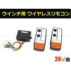 汎用 24V ワイヤレスリモコン 電動リモコン パワーゲート/電動ウインチ ワイヤレスリモコン 無線リモコン リモコン2個付き
