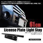 汎用 ナンバープレート パイプバンパー付き ライト ステー LEDライト ワークライト 作業灯 等 JA22/JB23 ジムニー パジェロミニなど