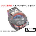ハイパフォーマンス 8GK パワーケーブル アンプ 増設 配線キット オーディオケーブル 8ゲージ 8AWG