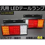 トラック LEDテールランプ 44発 LED 12V 24V テール トレーラー フォークリフト デコトラ