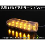 汎用 LED ドアミラーウィンカーライト ソフトタイプ 貼り付けタイプ LEDウインカー ドアミラーウインカーライト LEDドアミラーウインカー 2個セット