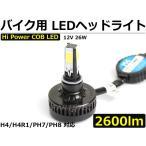 H4 H4R1 PH7 PH8 H6 バイク LEDヘッドライト 4面発光 2600lm Hi/Lo バイク用 アドレスV100 V125 など