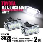 トヨタ LEDナンバー灯 LEDライセンスランプ 80系 ノア ヴォクシー エスクァイア ハイブリッド対応 / アクア 170系シエンタ 120系ラクティス 130系ヴィッツ