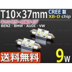 「在庫限りの特価品」 CREE製 9W T10×37mm ライセンスランプ T10 37mm ベンツ BMW VW アウディ 2個×1セット