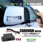 キャラバン NV350 E26 ドアミラー自動格納キット キーレス連動 キーレスリモコン ドアロック連動/ACC連動 自動開閉 簡易配線図付
