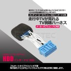 RR1 RR2 RR3 RR4 エリシオン 走行中テレビ DVD 見れるキット ハーネス メーカーオプション HDDインターナビ TVキット/テレビキット