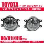 ショッピング純正 HID LED フォグランプユニット 耐熱レンズ H8 H11 H16 純正タイプ トヨタ 30系プリウス 40系プリウスα 50系エスティマ CHR C-HR ヴォクシー レクサス 他 93-58
