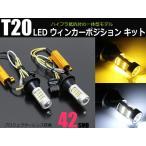 T20 LED ウィンカーポジションキット ホワイト/ゴールデンイエロー T20ピンチ部違い ハイフラ抵抗防止付き ウイポジ ウインポジ ユニット