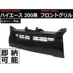 200系 ハイエース 4型 標準ボディ用 純正と交換するだけ フロントグリル ABS製 ブラック 黒 カラー番号:209塗装