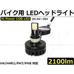 H4 H4R1 PH7 PH8 H6 バイク LEDヘッドライト 最新COB 2面発光 2100lm Hi/Lo バイク用 ジャイロ アドレス モンキーなど