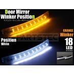 汎用 LED ドアミラーウィンカーライト ウィンカーポジション ホワイト/アンバー 貼り付けタイプ LEDウインカー ドアミラーウインカーライト 2個/1セット