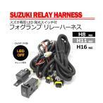 スズキ車 HID LED H8 H11 H16 対応 後付 フォグリレーハーネス フォグ配線 フォグハーネス 後付け スイッチ付