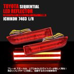 LEDリフレクター LEDライトバー レッドレンズ 流れるウインカー スモール/ブレーキ連動 10系 20系 アルファード ヴェルファイア ICHIKOH7403L/R適合品