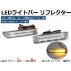 LEDリフレクター LEDライトバー クリアレンズ 流れるウインカー スモール/ブレーキ連動 10系 20系 ヴェルファイア アルファード ICHIKOH7403L/Rに適合