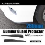 汎用 フロントリップスポイラー カーボン調 長さ:280mm コーナーガード エアロガード バンパー コーナープロテクター アクセントプロテクター バンパーガード
