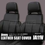 JA11V ジムニー 4人乗り用 PVCレザーシートカバー フロントのみ ブラック ダブルステッチ採用 防水/抗菌/防臭 運転席/助手席のみ