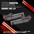 LEDリフレクター LEDライトバー スモークレンズ 流れるウインカー スモール/ブレーキ連動 10系 20系 アルファード ヴェルファイア ICHIKOH7403L/R適合品