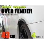 汎用 オーバーフェンダー カーボン柄 43cm 4枚セット PVC軟質素材 ドレスアップ・ハミタイ対策・泥よけなどに