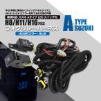 「スズキ車専用」 HID LED H8 H11 H16 後付け フォグリレーハーネス フォグ配線 フォグハーネス フォグランプ スイッチ付 スペーシア ワゴンR エブリイ ハスラー