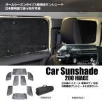 \車中泊 車内の目隠しに/トヨタ ハイエース 200系 1型 2型 3型 4型 5型 標準用 全窓 吸盤付 5層 サンシェード 8点 1台分 フルセット 遮光 日除け / 28-303