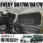 エブリイ DA17W 専用 サンシェード 8点セット/1台分  吸盤日本製 フロント/サイド/リア エブリイワゴン 車中泊 車内泊 保温 断熱 車 サンシェイド
