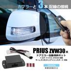 「車種専用配線図付き」 プリウス ZVW30系 前期 ドアミラー自動格納キット キーレス連動 ACC連動 ドアミラー自動開閉