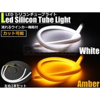 12V 汎用 LED シリコンチューブライト 流れるウインカー + デイライト 60cm 2本 アンバー ホワイト オレンジ ポジション シーケンシャルウインカー