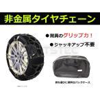 簡単装着 ワンタッチ タイヤチェーン 非金属製 スノーチェーン N-BOX ワゴンR タント スペーシア モコ デイズなど 155/65R14 A1