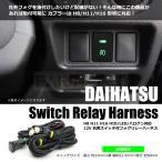 ダイハツ車用 HID LED H8 H11 H16 対応 後付 フォグリレーハーネス フォグ配線 フォグ配線 スイッチ付