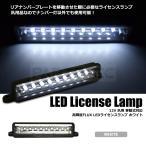 ジムニー ナンバー灯 JA11 JA12 JA22 JB23 JB33 JB43 LEDライセンスランプ 移動用キット 移動キット ハイエース 等 12V