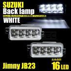 1型〜9型 JB23W ジムニー バックランプ テール 16連 LEDランプ クリスタル バックライト ポン付けタイプ T16/T13 JB23ジムニー 2個セット