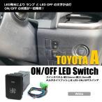 トヨタ車用 LED ON/OFF スイッチ 白光 純正ホールカバー 交換タイプ オンオフスイッチ type-A