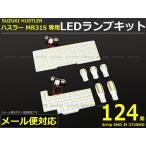 MR31S ハスラー ルームランプ LED フルキット LEDランプキット ルームランプキット ルームランプセット 室内灯 ルーム球 SMD 7点セット