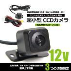 超小型 CCDバックカメラ 角度調整 角型 防水 ガイドラインなし/あり 正像・鏡像切替 12V リアビューカメラ