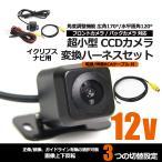 イクリプスナビ 対応 CCDバックカメラ + 変換ケーブル  バックアイカメラ イクリプスナビ CCD バックカメラ エクリプス AVN 30-3+20-6