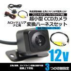 パイオニア カロッツェリア サイバーナビ CCDバックカメラ + 変換ケーブル CCDカメラ  AVIC-VH99HUD ZH99HUD VH99CS ZH9900 VH9900 ZH9000 VH9000 ZH09 VH09
