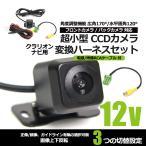 クラリオンナビ トヨタ/ダイハツ純正  CCDバックカメラ + 変換ケーブル CCDカメラ  N88 N89 N96 N98 NHDC-W57 NHDC-D57 NHCC-D57 NHDC-W58 NMCC-W58