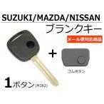 スズキ ブランクキー 1ボタン 鍵 スペアキー ワゴンR/ラパン/MRワゴン/エブリイ/アルト/kei/モコ など