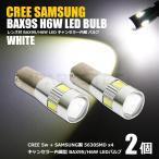 LED CREE/SAMSUNG H6W BAX9S キャンセラー内蔵 LED 輸入車 BENZ VW AUDI ゴルフ など 2個セット