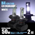 オールインワン LED ヘッドライト H4 Hi/Lo切替 50W 6500K 8000lm 車検対応 高輝度 CSPチップ 一体型 ファンレス アルミヒートシンク構造 2個1セット