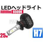 H7 バイク用 LED ヘッドライト 6500K 4000lm 25W ファンレス アルミヒートシンク構造 CBR250R CBR1000RR マグザム YZF-R25 YZF-R1 隼 GSX-S1000F Ninja など 1個