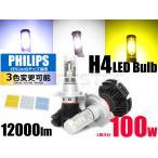 H4 LEDヘッドライト PHILIPS製Chip Hi/Lo切替 100W 12000LMファンレス 2個1セット ホワイト/イエロー/ブルー 10系 アルファード 200系 ハイエース など