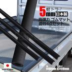 軽トラック 荷台ゴムマット + ゲートプロテクター 軽トラ 荷台マット あおりガード 2点セット