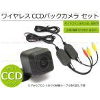 CCDバックカメラ ワイヤレス バックアイカメラ ワイヤレスカメラ ワイヤレスバックカメラ AVN