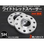 ベンツ ホイールスペーサー 15mm 5H ハブ径66.6mm PCD112 M12&M14対応 リア専用 2枚 ワイトレ