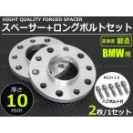 BMW ワイドトレッドスペーサー 鍛造 「10mm」 PCD120 72.6 2枚 +「首下36mm」 ロングボルト×10本セット ホイールスペーサー E82 E87 E88 E30 E36 E46 E92 他